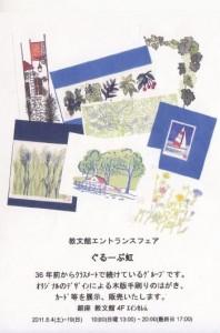 <エントランスにて>終了いたしました。6/4~6/19「ぐるーぷ虹」フェアー オリジナル木版手刷りはがき
