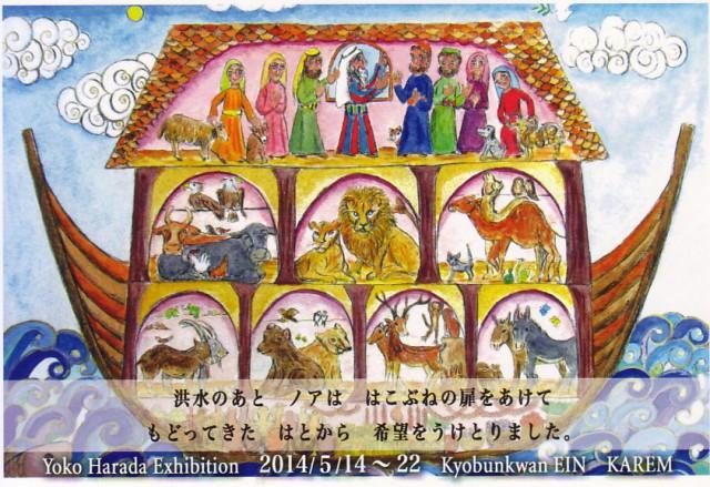 (終了)原田陽子・手彩色銅版画展「聖書からのメッセージ」5/14(水)~22(木)
