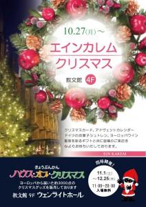 【店長日記】藤城清治影絵展は15日で終了。クリスマスは10/27からはじまります♪