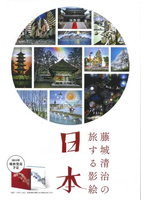 藤城清治「旅する影絵影絵日本」の発売延期のご案内