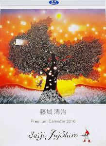 藤城清治プレミアムフィルムカレンダー2016