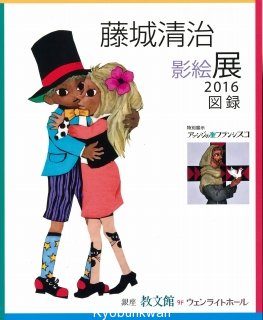 藤城清治 「光と影は幸せをよぶ展」の図録が発売になりました!