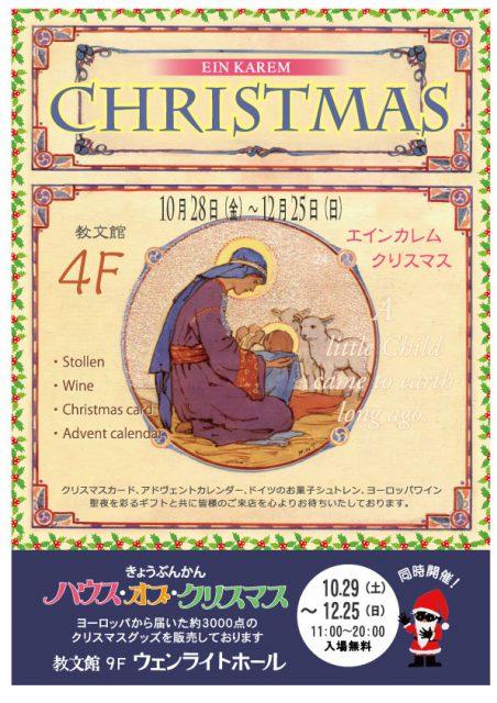 エインカレムのクリスマス(^^♪