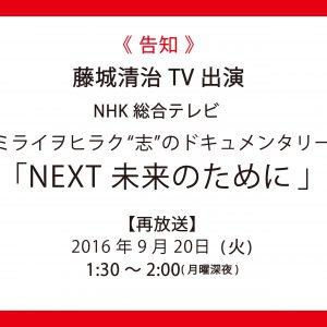 藤城先生NHK「NEXT 未来のために」の9/20に再放送のご案内!