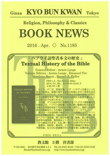 Book News No.1185 [2016Apr.]
