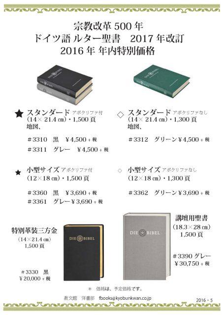 ルター聖書(ドイツ語)2017改訂版 予約受付中!