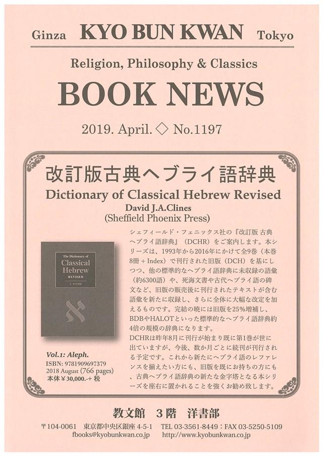 BOOKNEWS (No.1197)