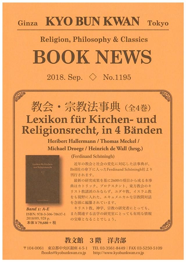 BOOKNEWS (No.1195)