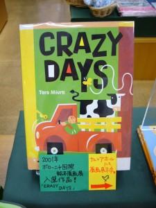 """三浦太郎さんの絵本""""CRAZY DAYS"""""""