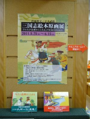 三国志絵本原画展が始まりました