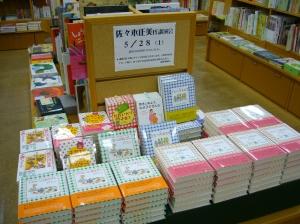 佐々木正美先生の講演会が近づきました