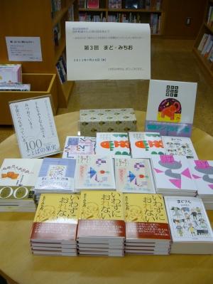 田中和雄さんと詩の話をしよう・第3回