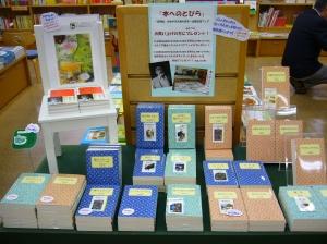 「本へのとびら」刊行記念フェア
