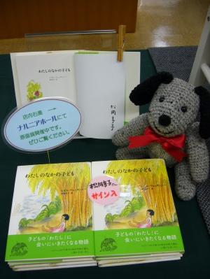 松岡享子さんのサイン本、まだ間にあいます!