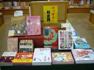 日本のお正月・2012年