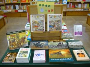 岩波書店・2012年春の復刊