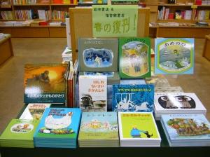 福音館書店60周年記念復刊絵本11点入荷