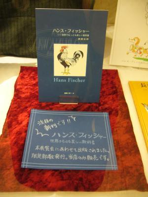 『ハンス・フィッシャー 世界でもっとも美しい教科書』