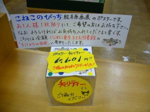 ポスターチャリティー、6601円也!