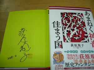 荻原規子さんサイン本『あまねく神竜住まう』