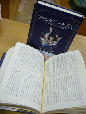 ダイアナ・ウィン・ジョーンズの新刊『ファンタジーを書く』(プレゼント付)