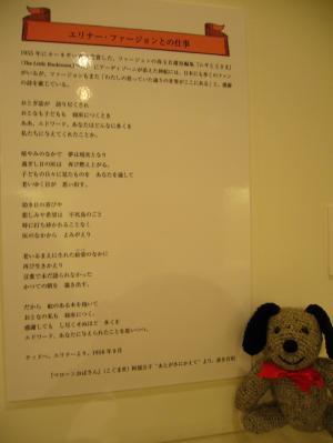 【AZ展:34】くろみみくんの9階アーディゾーニ展レポート・その④
