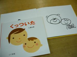 【こぐま社50Th】三浦太郎さんのサイン本、3点