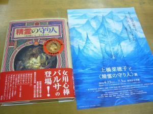 偕成社80周年記念展、世田谷文学館とのコラボ企画