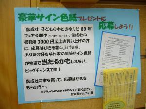 偕成社80周年記念のプレゼント色紙がすごい!