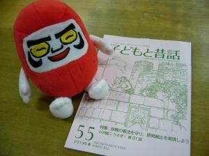 【けんぽう展】季刊「子どもと昔話55号」(小澤昔ばなし研究所)