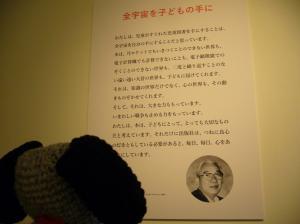 【童心社60年展】くろみみくんの9階レポート①