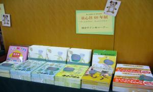 【童心社60年展】貴重なサイン本をたくさんご用意しました。