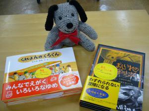 【童心社60年展】サイン本の追加が着ました!