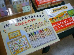 【童心社60年展】くろくんのクレヨン付き絵本