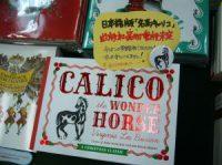 洋書「名馬キャリコ」、再入荷しました