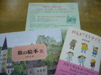 """福音館書店編集者トーク""""安野さんと、本をつくる"""""""