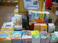 【平台ミニフェア】課題図書&夏のオススメ