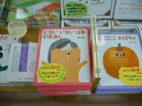 【安野光雅展】まだまだくるよ、童話屋の品切れ本!