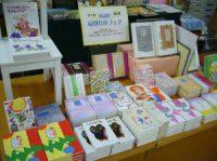 【平台ミニフェア】童話屋・品切れ本フェア