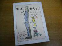 安野光雅さんサイン入り『あしながおじさん』