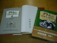 松岡享子さんサイン入り『グリムのむかしばなし』セット