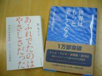 【速報】寮美千子さん講演会開催決定