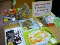 【平台ミニフェア】出版社品切れ&限定復刊本!