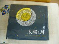 タラ・ブックス『太陽と月』第2版入荷