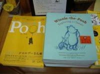 クマのプーさん展図録、一般発売開始!