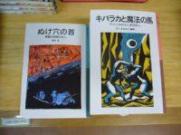【新刊】岩波少年文庫『キバラカと魔法の馬』『ぬけ穴の首』