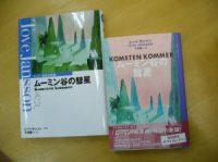 【新刊】ムーミン全集、新装版刊行開始!
