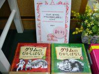 【松岡享子展】最新刊ブックレット『ワンダ・ガアグの「グリムのむかしばなし」について』