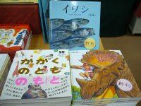 【店内ミニフェア】かがくのとも50周年記念出版&新刊!