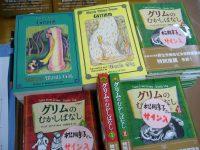 【松岡享子展】Tales from Grimm